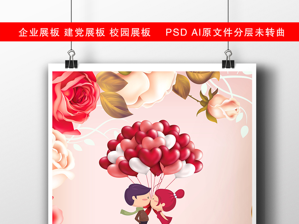 2017pop手绘海报