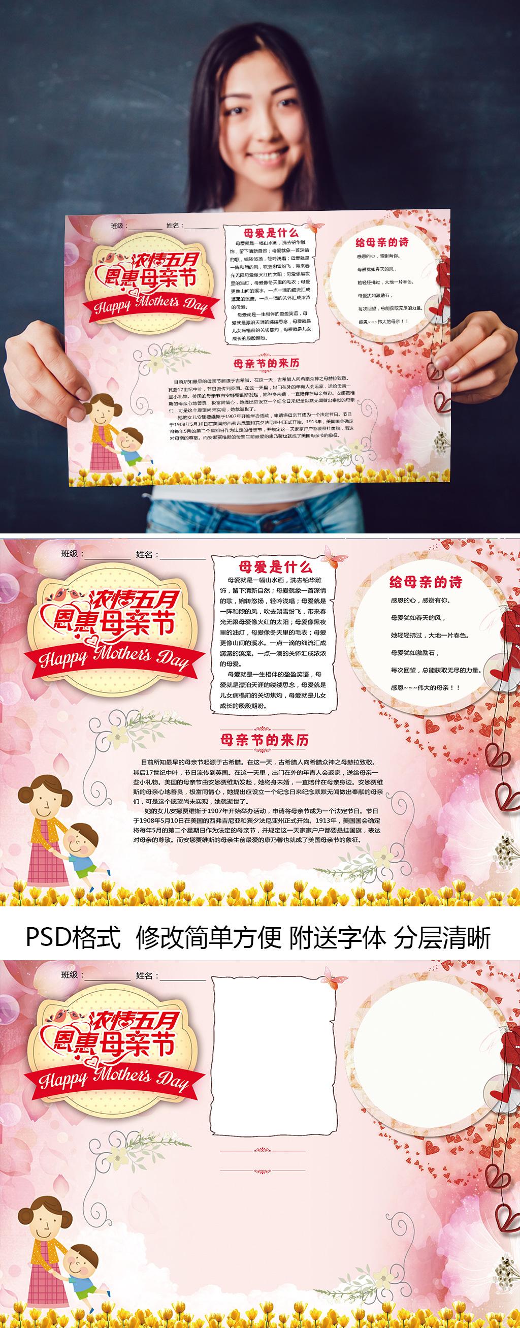 母亲节妇女节手抄报感恩文明板报模板图片