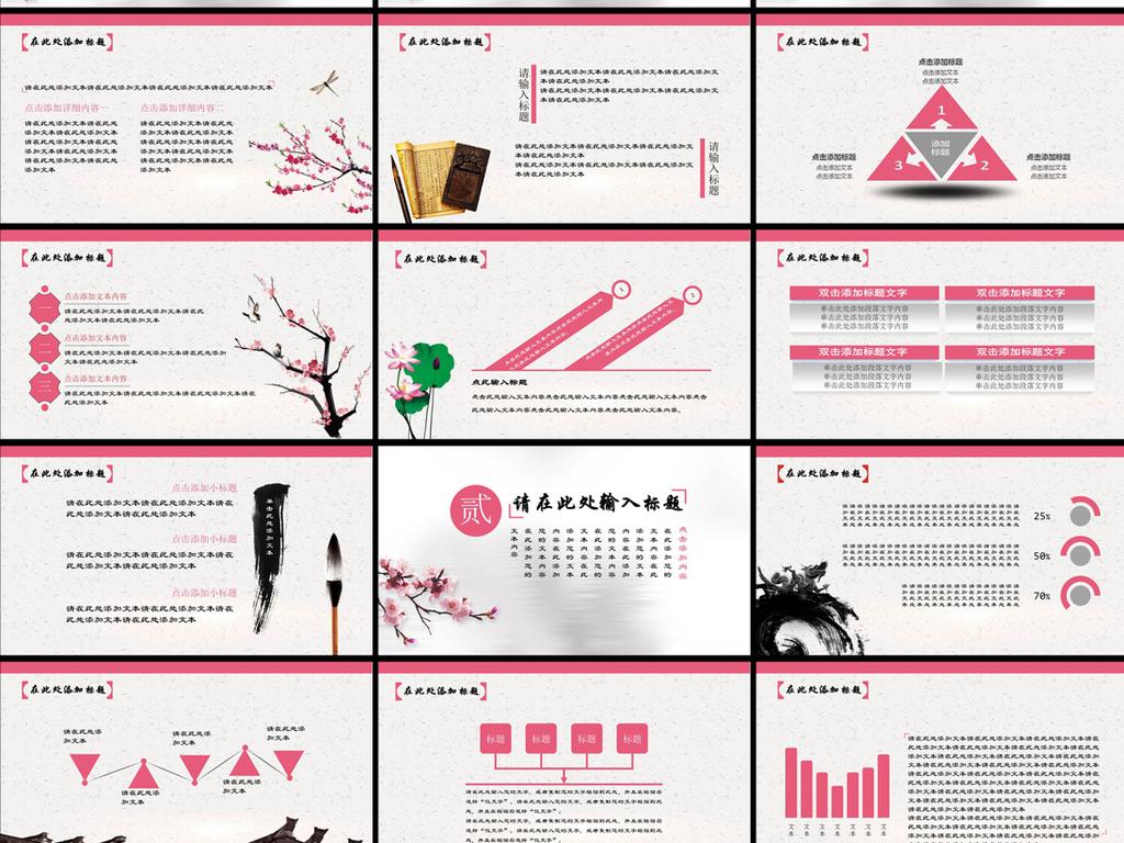 清新粉色企业员工入职礼仪培训ppt模板图片