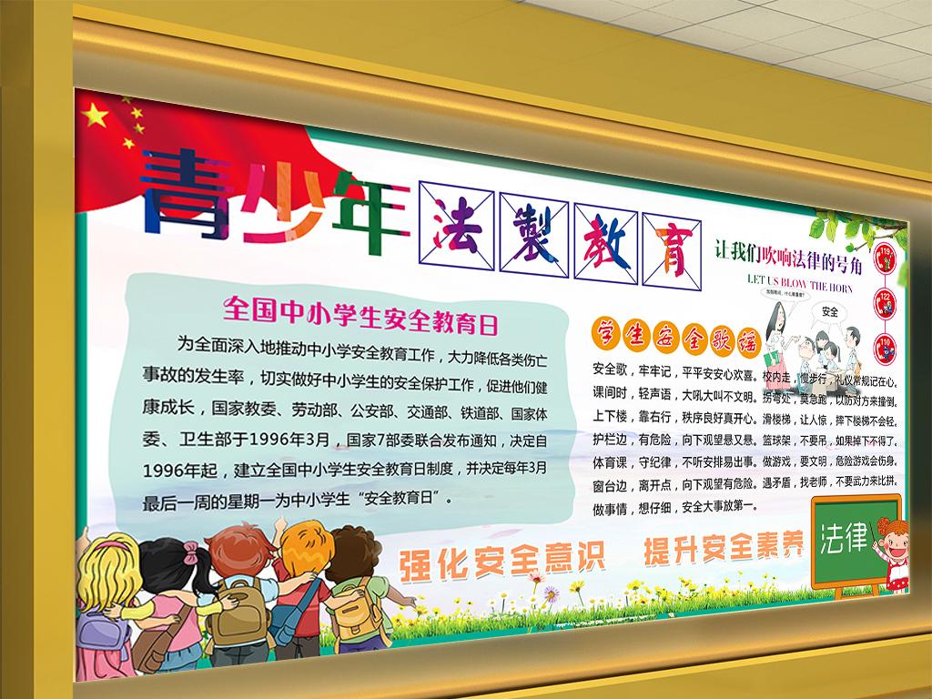 青少年法制教育学校宣传展板图片