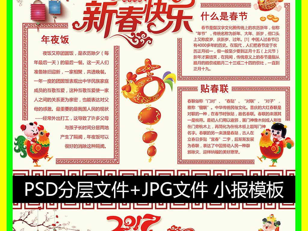 春节电子手抄报春节手抄报图片春节手抄报背景幼儿园春节手抄报模板