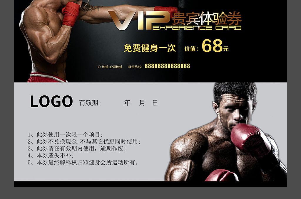 平面|广告设计 vip卡|名片模板 优惠券|代金券 > 健身代金券拳击优惠