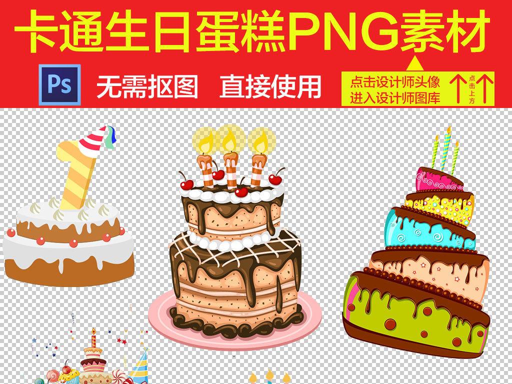 卡通生日手绘蛋糕海报设计元素
