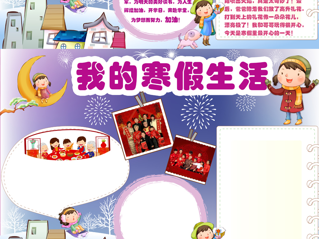 快乐寒假小报新年春节旅游手抄报边框图片