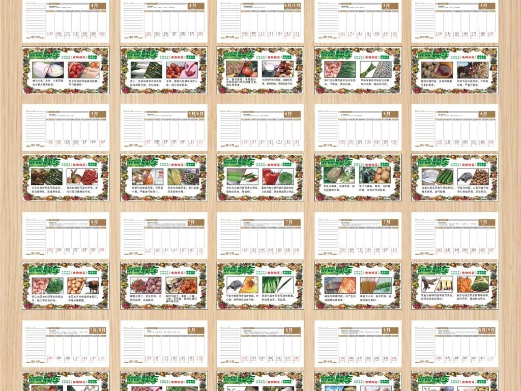 我图网提供精品流行2018健康快车周历素材下载,作品模板源文件可以编辑替换,设计作品简介: 2018健康快车周历 矢量图, CMYK格式高清大图,使用软件为 CorelDRAW X3(.cdr) 膳食 蔬果 保健 食疗 营养 果蔬 搭配 疗养 食物 2018年 2018年周历 2018年台历 黄历 狗年 年历 日历 国历 农历 台历 周历 快车