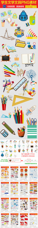卡通手绘学生书包文具设计海报素