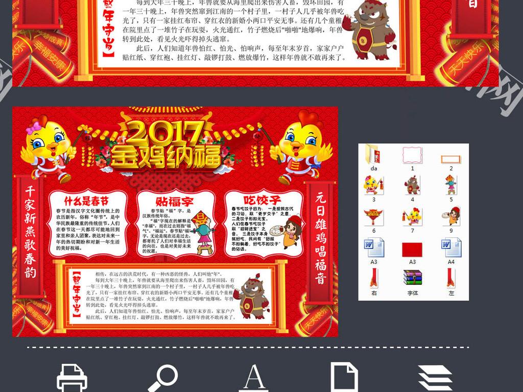 2017春节新年鸡年纳福手抄报小报模板