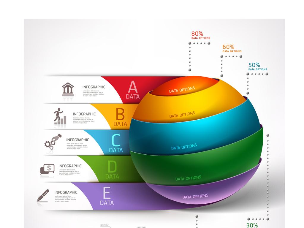 商务ppt信息图表ppt模板素材立体图形图片