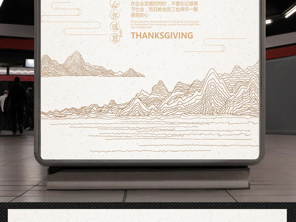 中国风创意企业文化标语文化墙感恩海报
