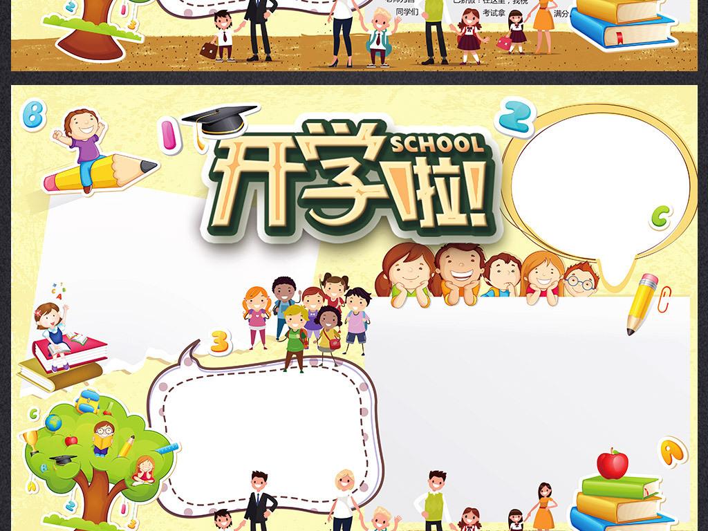 word版开学小报新学期电子手抄报