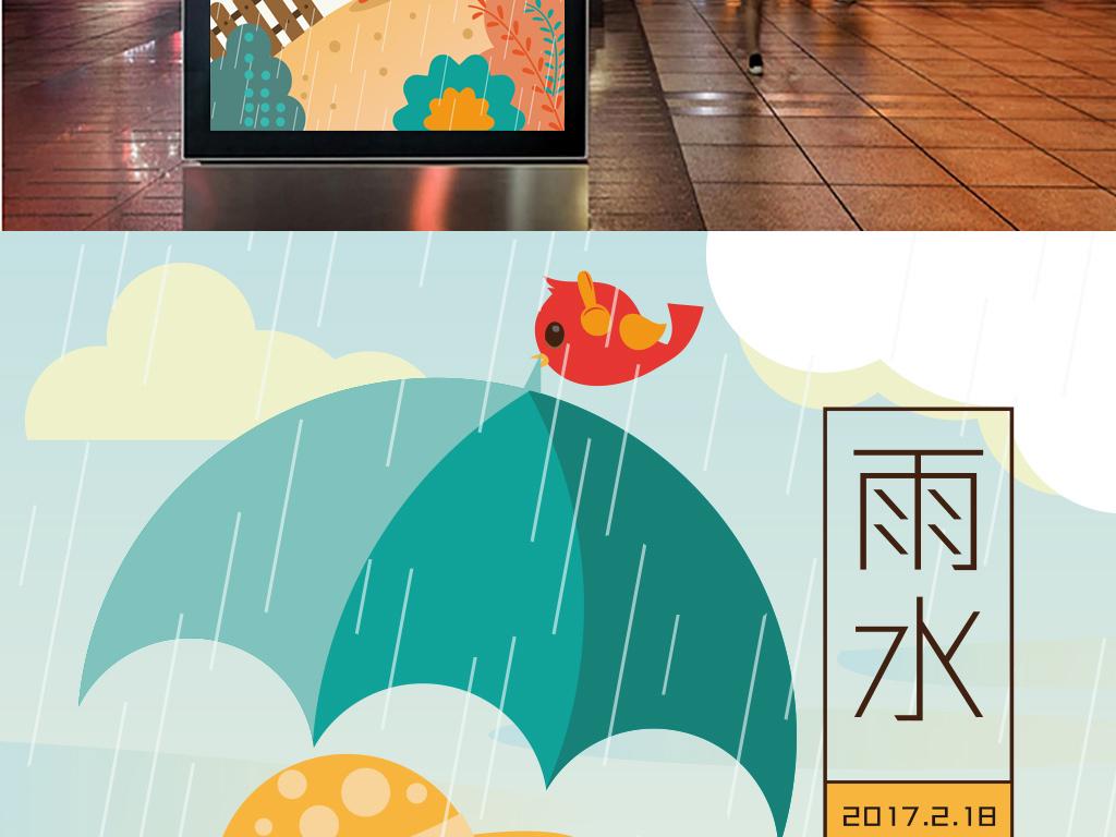 24节气雨水节气卡通手绘插画海报