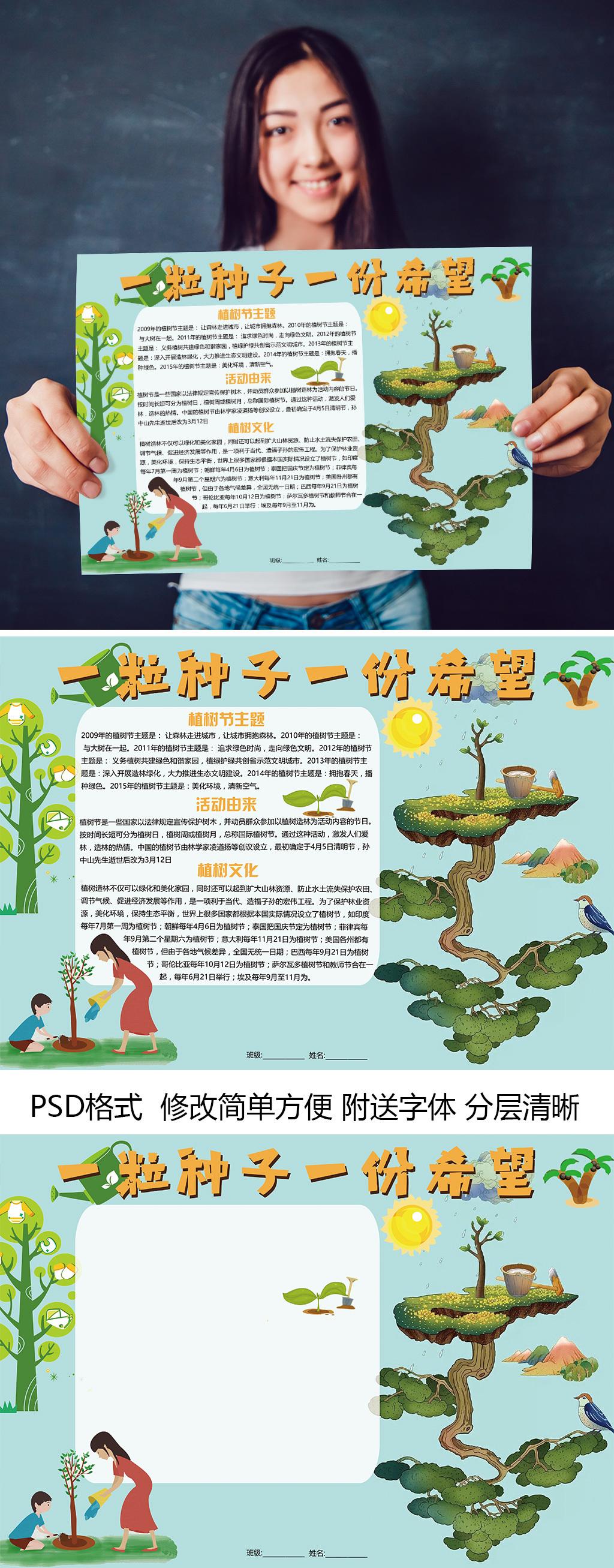 美化环境植树节手抄报模板设计