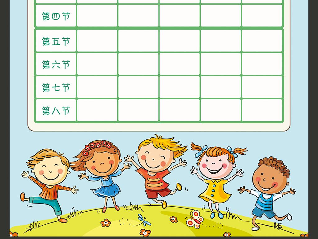 课程表卡通动物可爱书签课程表儿童设计彩虹学生卡通