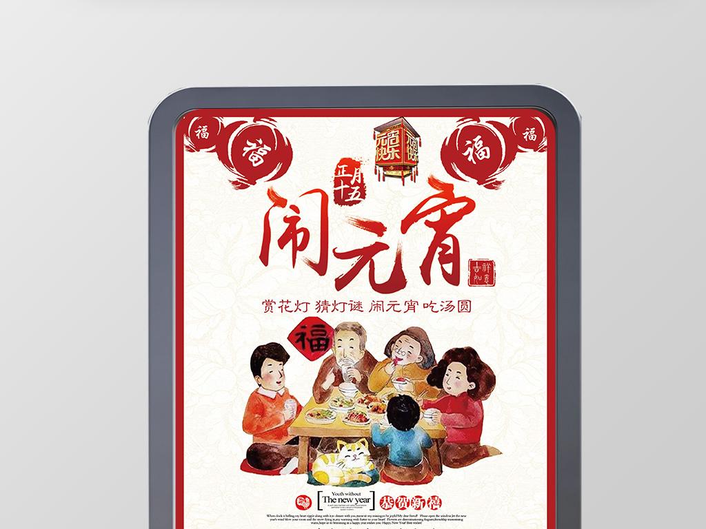 闹元宵元宵节团圆饭中国风海报