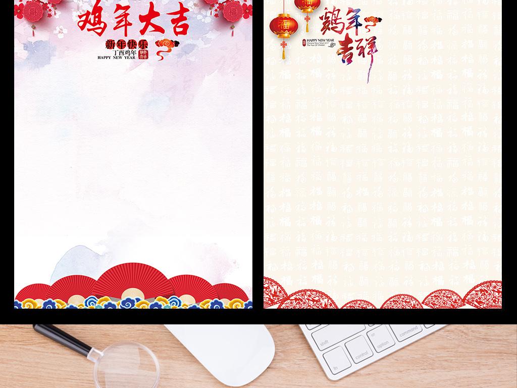 2017鸡年新年信纸海报背景模板设计图片