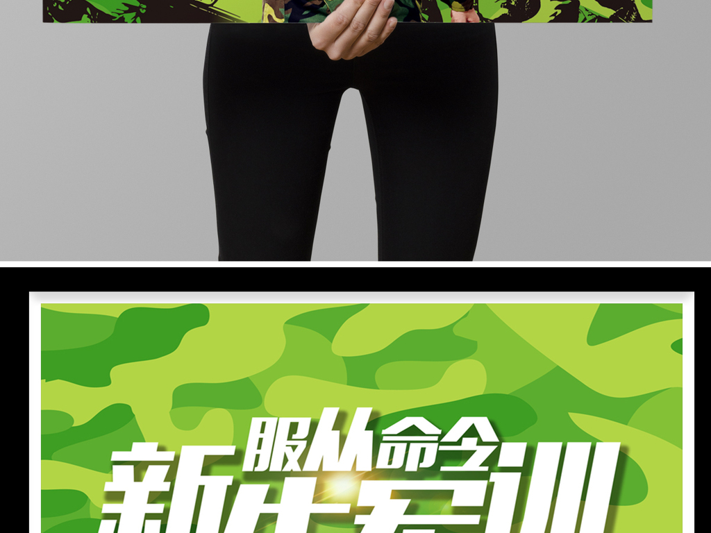 新生军训海报设计