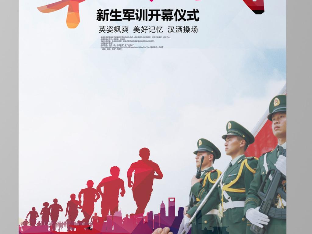 新生军训宣传海报背景
