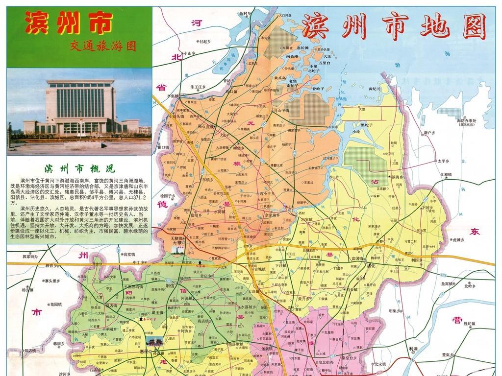 滨州市地图高清版大图