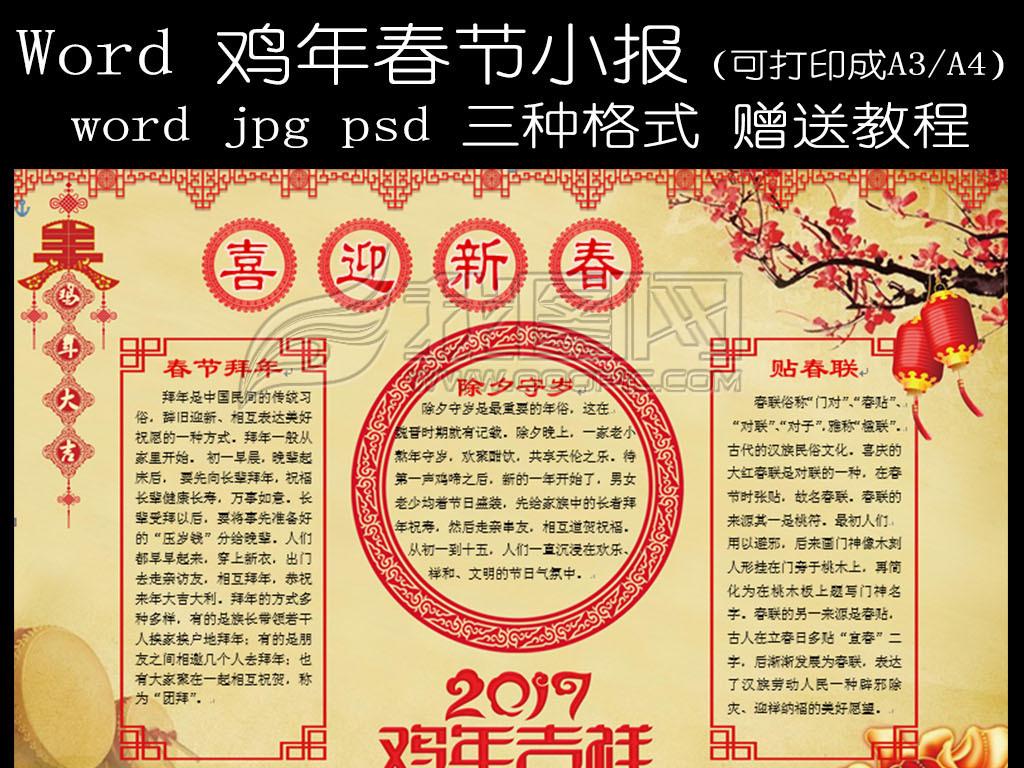 黑板报墙报板报小学生鸡年春节开学新年背景元宵节