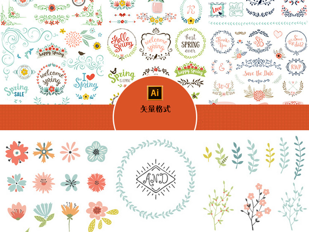 婚礼婚庆邀请函素材背景素材春天素材小报素材手绘素材边框花朵