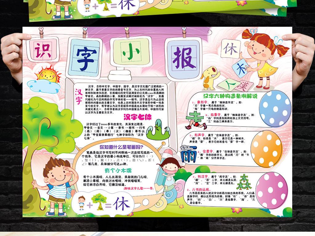 边框卡通                                  汉字