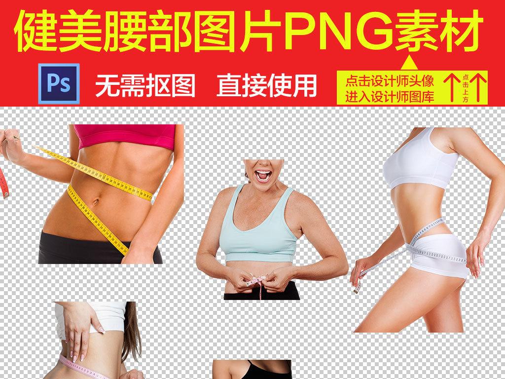 健美腰部瘦腰海报设计素材