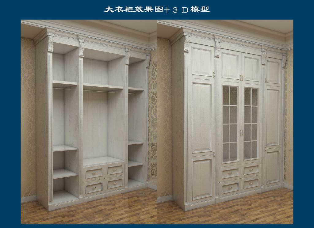 欧式大衣柜效果图+模型下载(图片编号:16114549)_家装