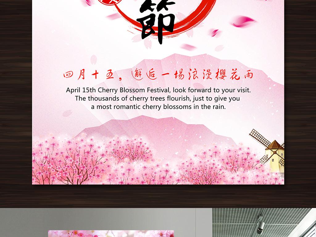 浪漫粉色樱花节海报