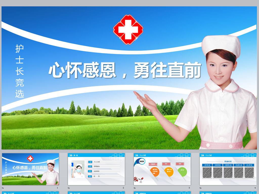护士长竞选ppt模板