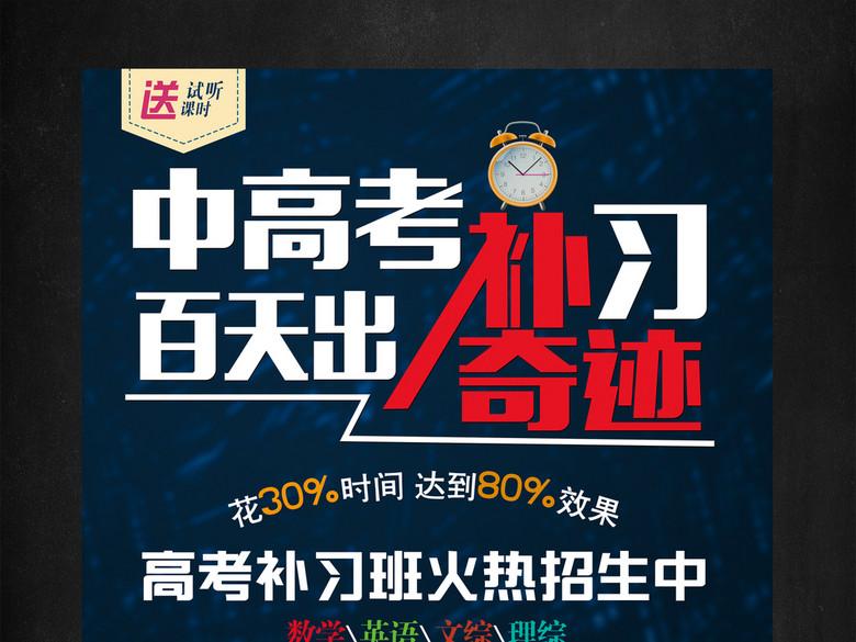 中高考补习班招生宣传海报(图片编号:1611466