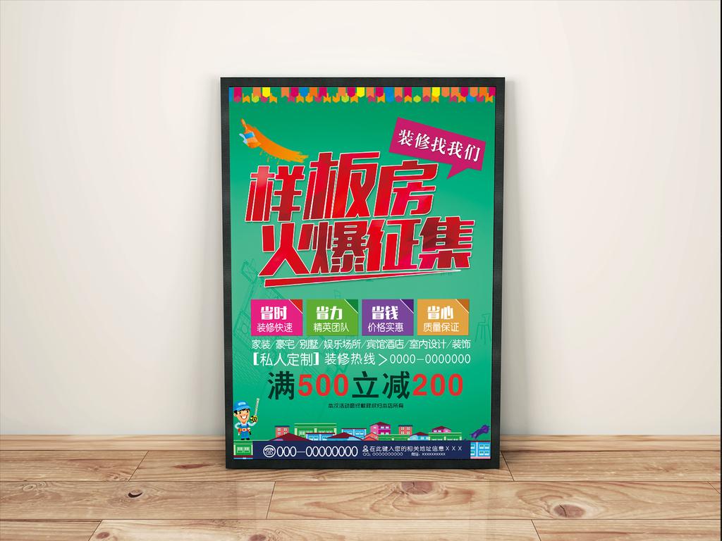 平面|广告设计 海报设计 pop海报 > 样板房火爆征集装修装饰公司海报