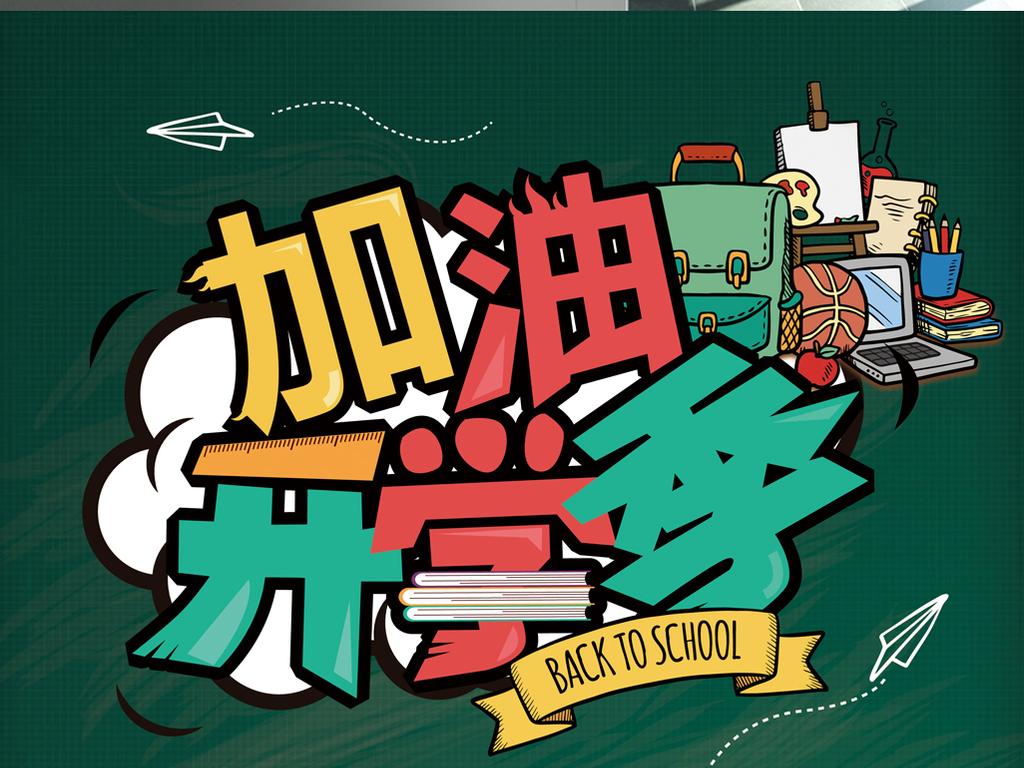 加油开学季促销海报设计