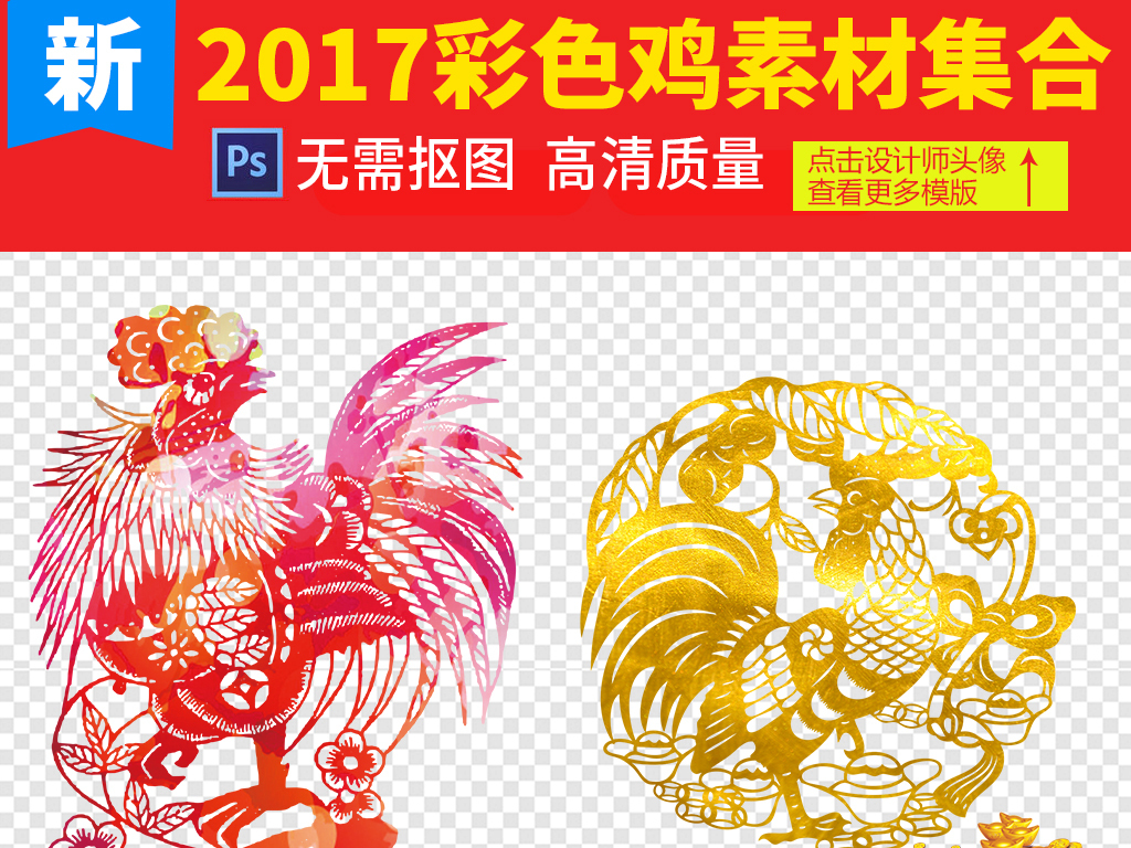 2017鸡年彩色金色鸡剪纸png素材图片下载png素材 元旦丨春节丨元宵