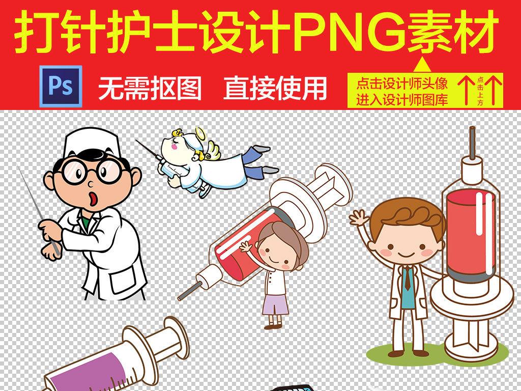 卡通医院打针护士设计海报素材