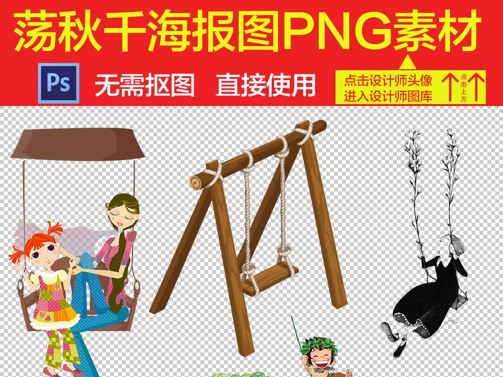 卡通儿童手绘荡秋千设计海报素材