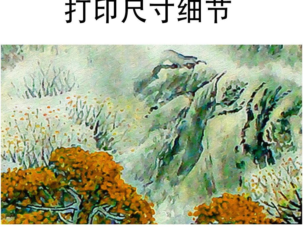 水墨画黄色树林树黄金树树木秋天风景欧式