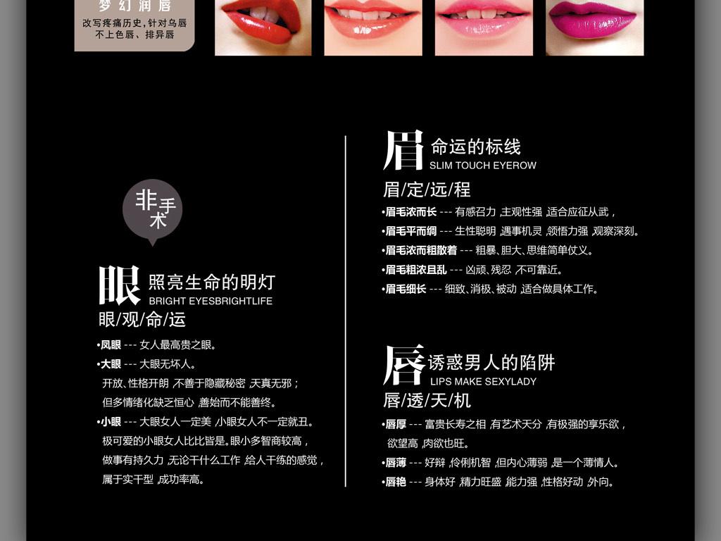 15:27:14 我图网提供精品流行韩式半永久纹绣展架素材下载,作品模板源