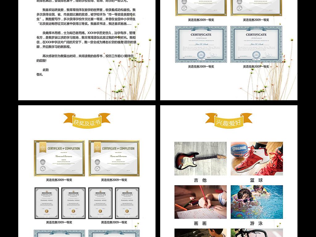 简约小升初简历模板学生个人简历设计图片