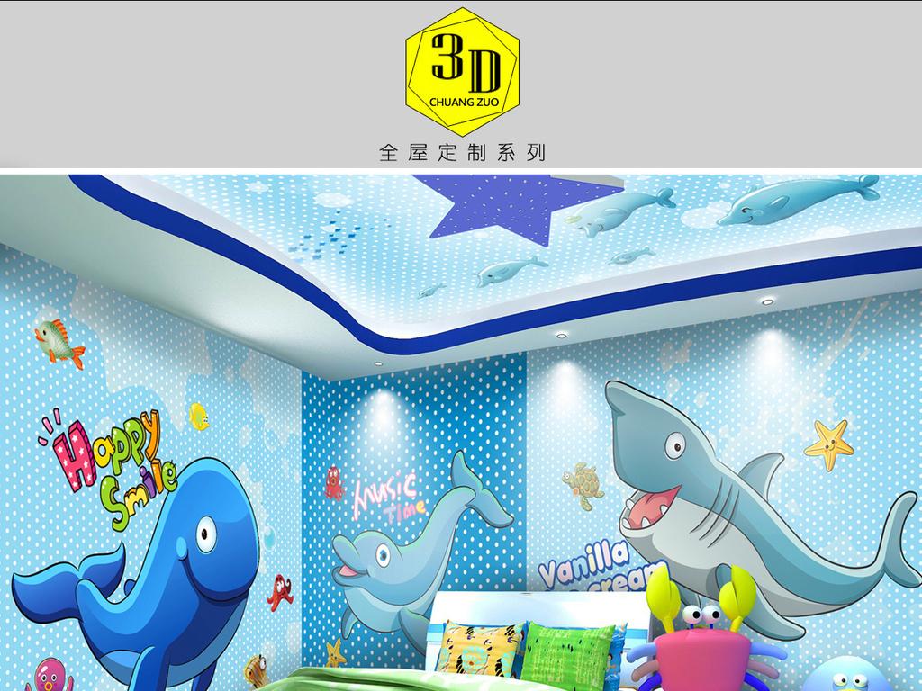 卡通手绘梦幻鲨鱼鲸鱼海豚主题全屋背景墙