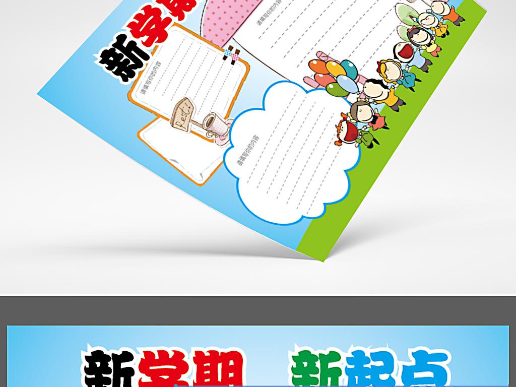 小报小报模板卡通幼儿园素材小学生手抄报手抄报新学期学生电子起点