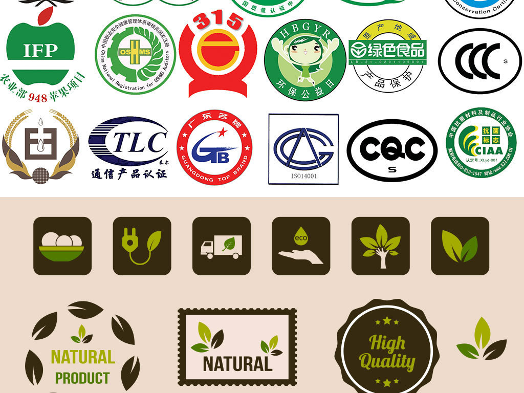 安全图标-各种食品安全认证标示图片