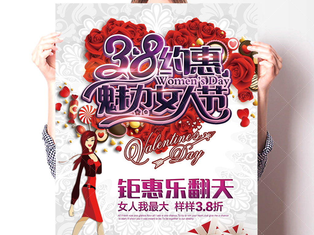 素材妇女节贺卡封面妇女节手绘背景三八妇女节图片