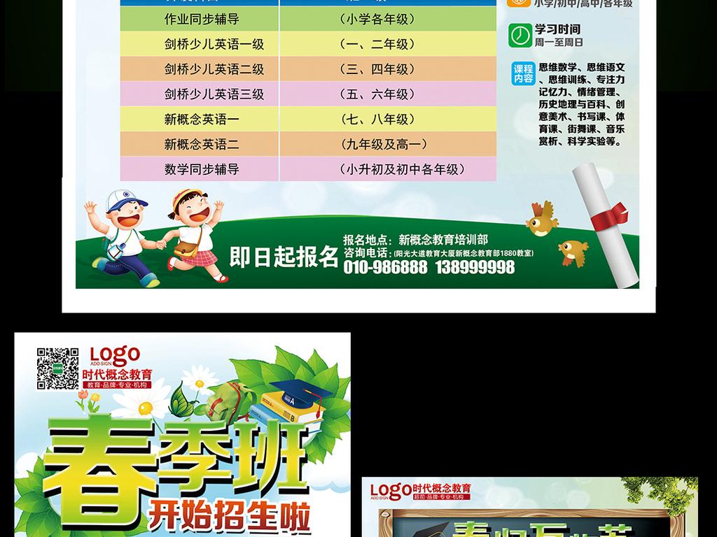 辅导班培训班招生招生海报幼儿园招生dm宣传广告展板海报宣传单模板