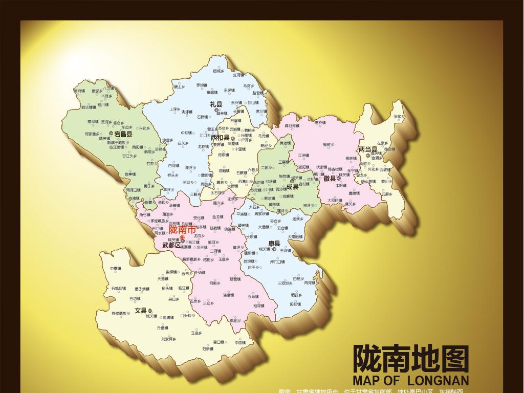 陇南地图(含矢量图)