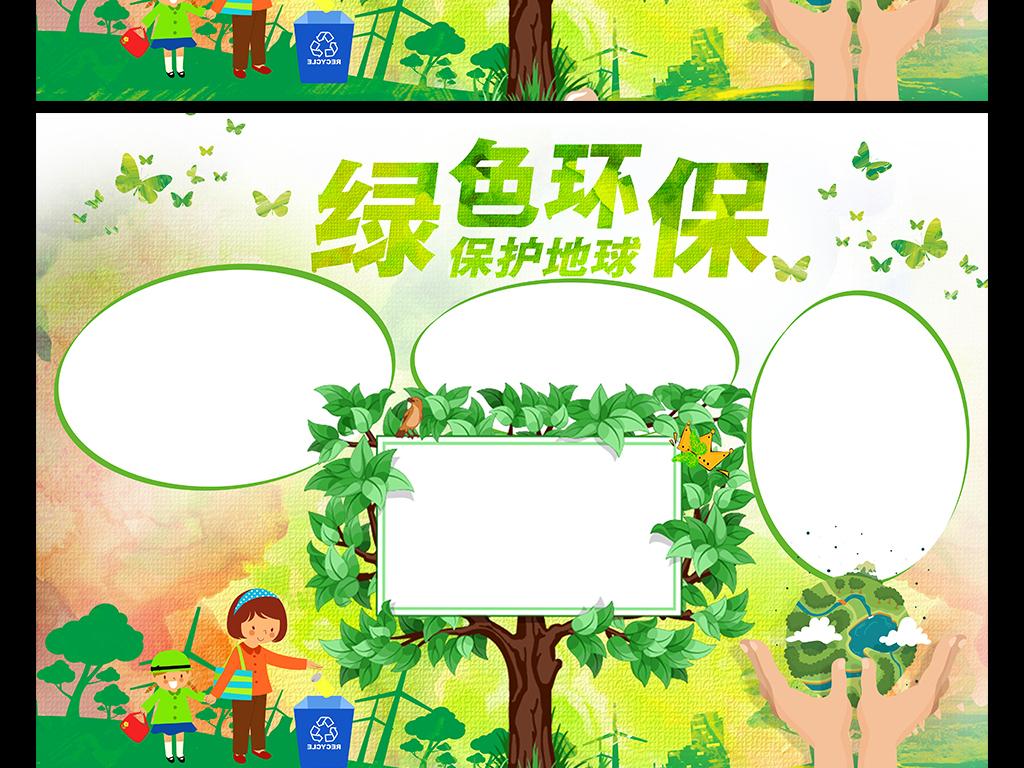 绿色环保保护环境手抄小报