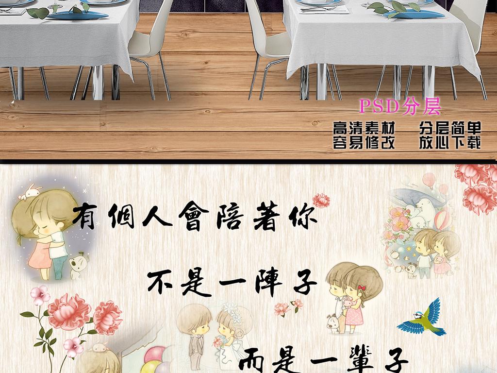 手绘插画浪漫情侣咖啡馆餐厅背景墙(图片编号:)
