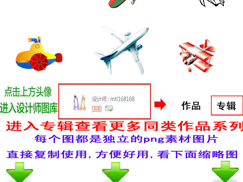 多款卡通飞机免抠png海报素材图片3