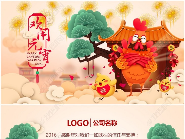 清新中国风喜庆卡通公鸡元宵贺卡PPT模板