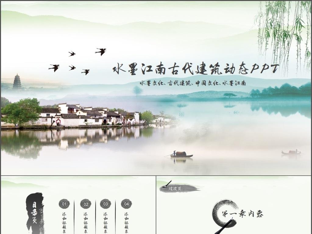 水墨江南古代建筑动态PPT