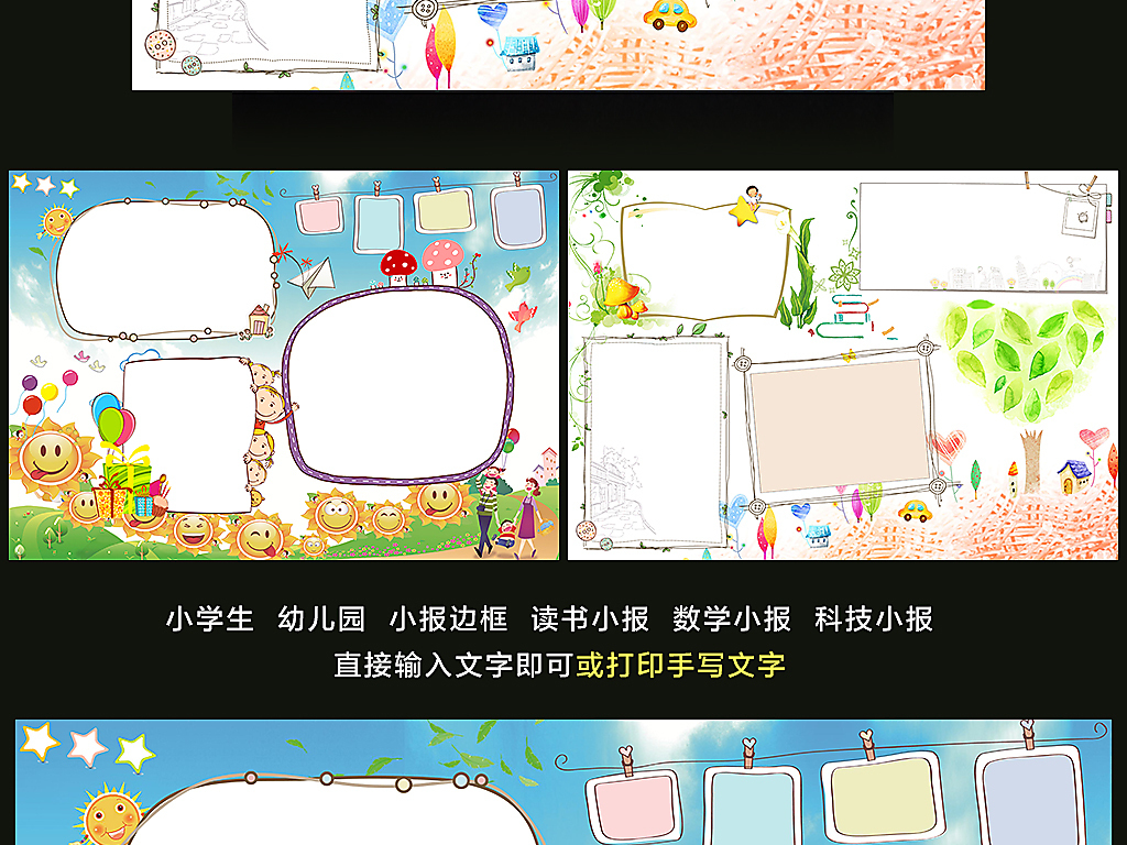 word小学生读书小报开学季电子小报模板